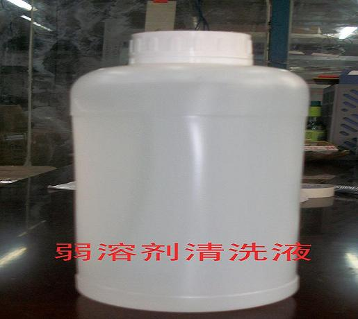 弱溶剂清洗液