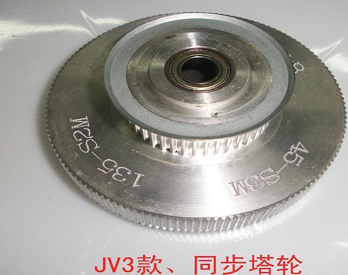JV3款同步塔轮